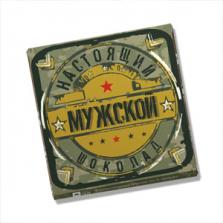 "Shokobox ""Настоящий мужской шоколад"""